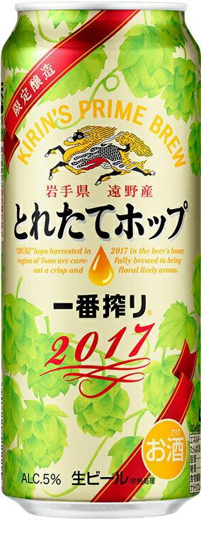 【2ケース単位】【送料無料!】(北海道、沖縄、離島は除く。配送は佐川急便で。)キリン一番搾りとれたてホップ500ML缶(6缶パック×4入=24本×2)2ケース売り