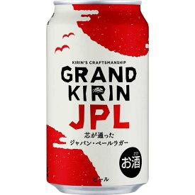 ギフト プレゼント ビール キリン グランドキリンJPL 350ml缶 2ケース48本入り キリンビール 送料無料