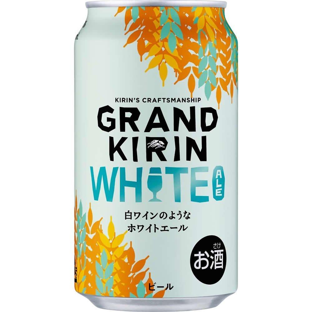 【2ケース単位、送料無料!】(北海道、沖縄、離島は除く。配送は佐川急便で。)キリングランドキリン ホワイトエール350ml缶(24本入りX2=48本)2ケース売り