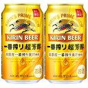 お中元 ギフト プレゼント ビール キリン 一番搾り 超芳醇 350ml缶 6缶パック×4入 2ケース48本入り キリンビール 送料無料
