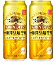 お中元 ギフト プレゼント ビール キリン 一番搾り 超芳醇 500ml缶 6缶パック×4入 2ケース48本入り キリンビール 送料無料