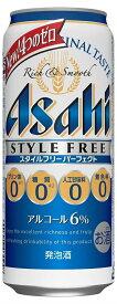 ギフト 発泡酒 アサヒスタイルフリー パーフェクト 500ml缶6缶パック×4入 2ケース アサヒビール 送料無料
