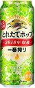 【2ケース単位】【送料無料!】(北海道、沖縄、離島は除く。配送は佐川急便で。)キリン一番搾りとれたてホップ500ML…