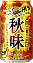 ギフト プレゼント 期間限定 ビール キリン 秋味 350ml缶 6缶パック 2ケース48本入り キリンビール 送料無料