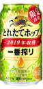 2ケース単位 キリン一番搾りとれたてホップ350ml缶 48本 キリンビール 送料無料(北海道・沖縄除く)