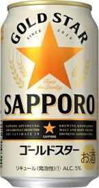 ギフト プレゼント ハロウィン 家飲み ビール 第3ビール サッポロ GOLD STAR ゴールドスター 350ml缶 6缶パック×4入 2ケース48本入り サッポロビール