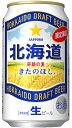 ギフト プレゼント 父の日 ビール サッポロ 北海道 奇跡の麦 きたのほし 350ml缶 6缶パック×4入 2ケース48本入り サ…