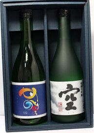 清酒 純米大吟醸 蓬莱泉 空 甘嘆と空 720ml2本詰合せ 甘嘆の空 かんたんのそらセット 日本酒 贈り物 プレゼント ギフト