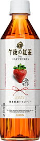 送料無料 午後の紅茶 for HAPPINESS 熊本県産いちごティー 500mlペット 1ケース単位24本入り キリンビバレッジ k清涼飲料