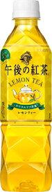 送料無料 午後の紅茶 レモンティー 500ml 1ケース 24本入り キリンビバレッジ k清涼飲料