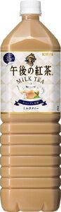 清涼飲料水 午後の紅茶 ミルクティー 1.5L PET 2ケース単位 16本入り キリンビバレッジ k清涼飲料