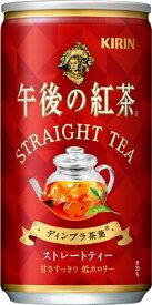 送料無料 清涼飲料水 紅茶 キリン 午後の紅茶 ストレートティー 185g缶 1ケース(20本入り) キリンビバレッジ k清涼飲料