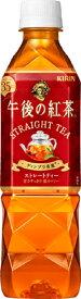 清涼飲料水 午後の紅茶 ストレートティー 500mlPET 1ケース単位 24本入り キリンビバレッジ k清涼飲料