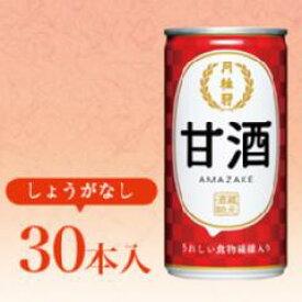 健康飲料 月桂冠甘酒 あまざけ しょうが無し 190ml缶 1ケース単位 30本 月桂冠 アルコール分1%未満