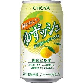 2ケースまで送料1ケース分 北海道、沖縄、離島は除く。 ヤマト運輸にて チョーヤ 酔わないゆずっシュ 350ml缶 24本入り ケース売り