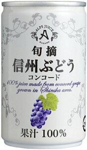 ノンアルコール 清涼飲料水 果汁100%ジュース アルプスジュース 旬摘 信州ぶどうコンコード 160g缶X32本入り 2ケース単位 日本・長野県 塩尻市