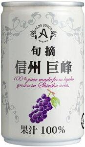 ノンアルコール 清涼飲料水 果汁100%ジュース アルプスジュース 旬摘 信州巨峰 160g缶X32本入り 2ケース単位 日本・長野県 塩尻市