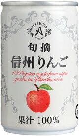 3ケース売り 48本入 アルプスジュース 旬摘 信州りんご 160g缶 48本入 日本・長野県 塩尻市