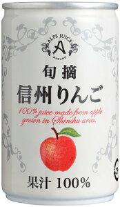 ノンアルコール 清涼飲料水 果汁100%ジュース アルプスジュース 旬摘 信州りんご 160g缶X32本入り 日本・長野県 塩尻市