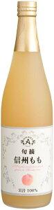 ノンアルコール 清涼飲料水 果汁100%ジュース アルプスジュース 旬摘 信州もも 710ml瓶1ケース12本入り 日本・長野県 塩尻市
