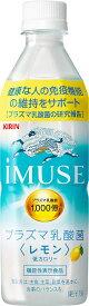 清涼飲料水 機能性表示食品 キリン イミューズ レモン 500mlペット 24本 キリンビバレッジ k清涼飲料 11/24発売