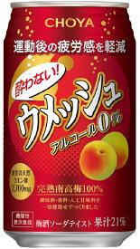 ノンアルコール梅酒 チョーヤ 機能性 酔わないウメッシュ 350ml缶 1ケース(24本入り) 梅酒 チョーヤ 送料無料