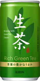 送料無料 お茶飲料 緑茶 キリン 生茶 185g缶 1ケース(20本入り) キリンビバレッジ k清涼飲料