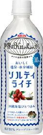 清涼飲料水 世界のKitchenから ソルティライチ 500mlPET 2ケース単位 48本入り キリン k清涼飲料