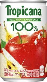 清涼飲料水 100%ジュース トロピカーナ 100% アップル 160g缶 1ケース(30本入り) キリンビバレッジ 送料無料k清涼飲料
