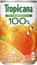 送料無料 清涼飲料水 100%ジュース トロピカーナ 100% オレンジ 160g缶 1ケース(30本入り) キリンビバレッジk清涼飲料