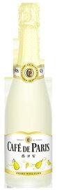 ギフト プレゼント フルーツスパークリングワイン カフェドパリ 西洋梨せいようなし 白750ml フランス やや甘口