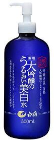 ギフト プレゼント 父の日 家飲み 化粧品 白鶴 鶴の玉手箱 薬用 大吟醸のうるおい美白水 500ml 4本 白鶴酒造