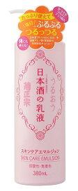 1回のご注文で20個まで ギフト プレゼント ヤマト運輸 菊正宗 日本酒の乳液 380ml 化粧品 菊正宗