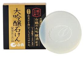 日用品 石鹸 白鶴 鶴の玉手箱 薬用 大吟醸石鹸 100g 4個 白鶴酒造