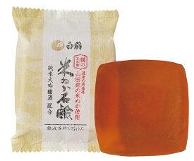 日用品 石鹸 白鶴 鶴の玉手箱 純米大吟醸 米ぬか石鹸 100g 4個 白鶴酒造