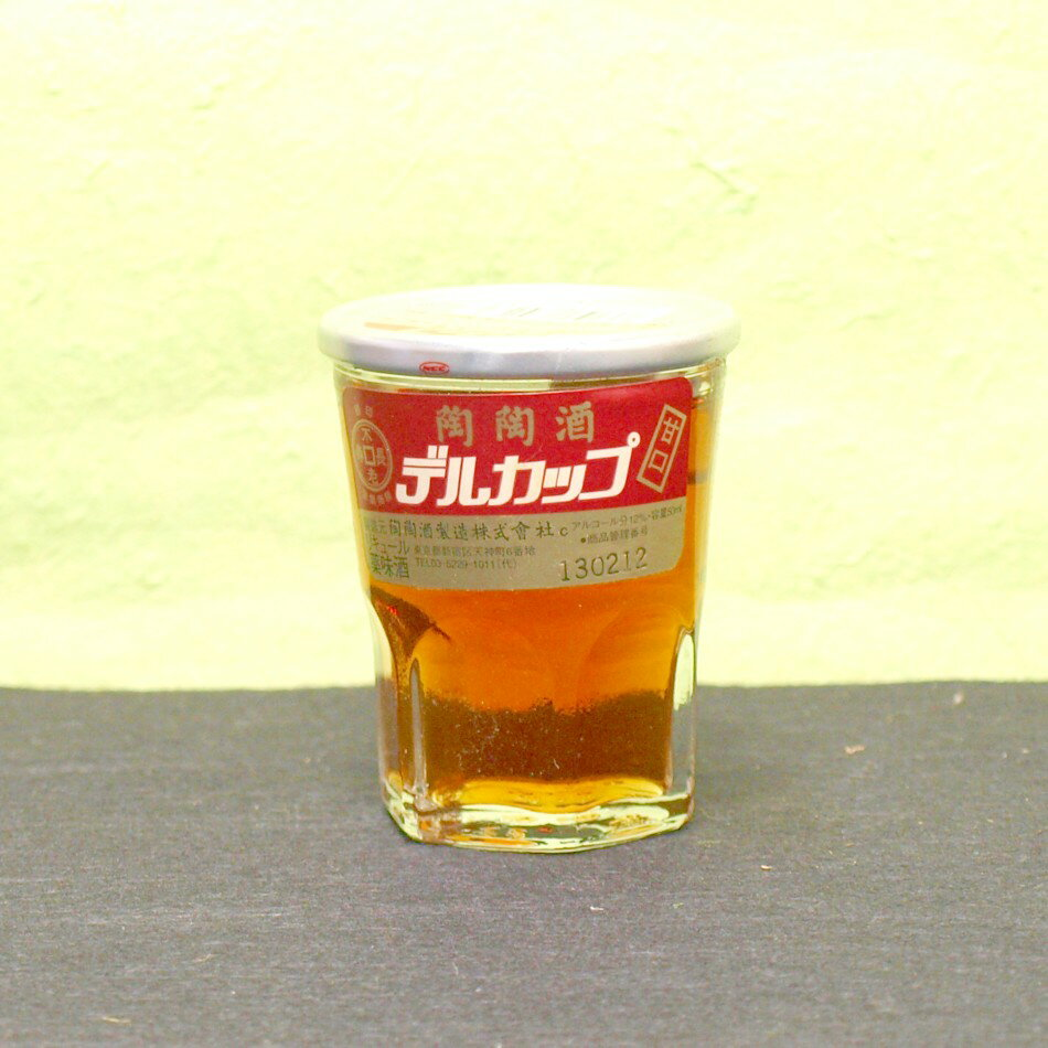 【送料無料!】【1ケース単位】(北海道、沖縄、および離島地域は除く。配送は佐川急便のみ。)「陶陶酒デルカップ甘口(とうとうしゅでるかっぷあまくち)」50ml瓶×60本=1ケース日本メーカー:陶陶酒製造(株)