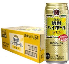 ギフト プレゼント 家飲み チューハイ 宝 焼酎ハイボール レモン 500ml缶 2ケース単位48本入り 宝酒造
