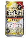3ケースまで送料1ケース分(北海道、沖縄、離島は除く。配送は佐川急便にて。)宝 缶チューハイ ゼロ仕立て黄金柑350ML缶(24本入り)ケース売り