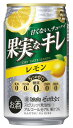 3ケースまで送料1ケース分(北海道、沖縄、離島は除く。配送は佐川急便にて。)宝 缶チューハイゼロ仕立て果実のキレレモン350ML缶(24本入り)ケース売り