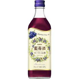 ギフト プレゼント お中元 家飲み キリン藍苺酒 ランメイチュウ500ml 静岡県 キリンディスティラリー ブルーベリーリキュール