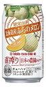 2ケースまで送料1ケース分(北海道、沖縄、離島は除く。配送は佐川急便にて。)宝 直搾り北海道産ふらのメロン350ML缶(24本入り)ケース売り