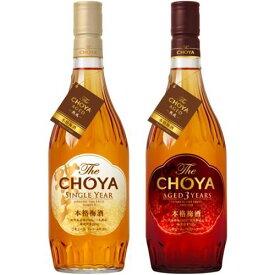 プレゼント 1セット単位 ザ・チョーヤ 2本セット 720ml ×2本入 ギフトセット 和歌山県 チョーヤ梅酒 梅酒 ギフト