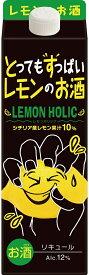 1回のご注文で12本まで ギフト プレゼント ヤマト運輸 レモンホリック 1Lパック 合同酒精 増税
