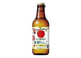 東海地区限定 1ケース単位 寶 クラフトチューハイ 飛騨りんご 330ml瓶 12本入 ケース売り