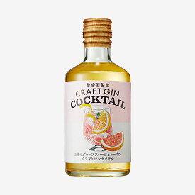 ギフト プレゼント リキュール ジン 2種のグレープフルーツとハーブのクラフトジンカクテル 22% 300ml 4本 養命酒製造 送料無料