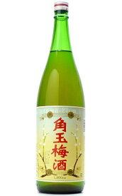 ギフト プレゼント 父の日 リキュール 梅酒 角玉梅酒 12% 1.8L瓶 1本 鹿児島県 佐多宗二商店