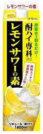 ギフト プレゼント リキュール 酎ハイ専科 レモンサワーの素 1.8Lパック 2ケース12本入 合同酒精