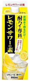 ギフト プレゼント リキュール 酎ハイ専科 レモンサワーの素 900mlパック 2ケース12本入 合同酒精