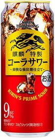 チューハイ キリン・ザ・ストロング コーラサワー 500ml缶 1ケース単位24本入り キリンビール