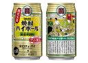 2ケースまで送料1ケース分 北海道、沖縄、離島は除く。 ヤマト運輸。 TaKaRa 焼酎ハイボール 黄金柑割り 350ml缶 24本…